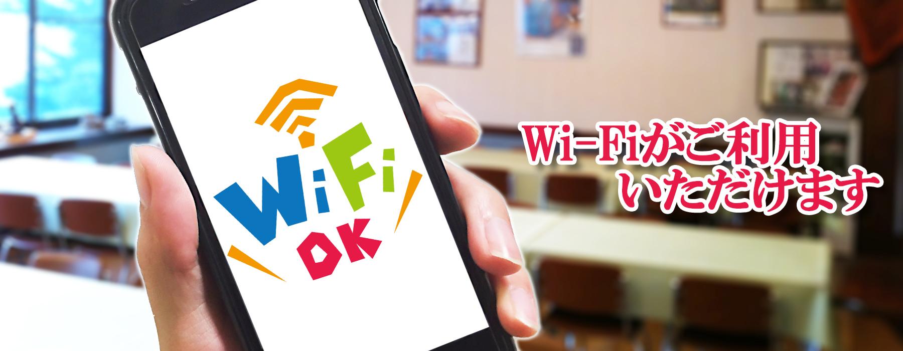 当館でWi-Fi使えます!