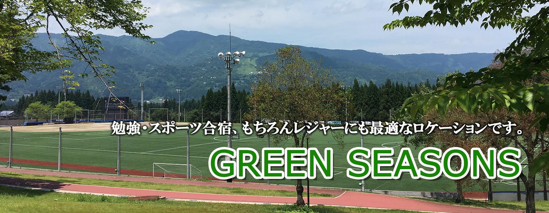 グリーンシーズンの合宿に最適な環境です。